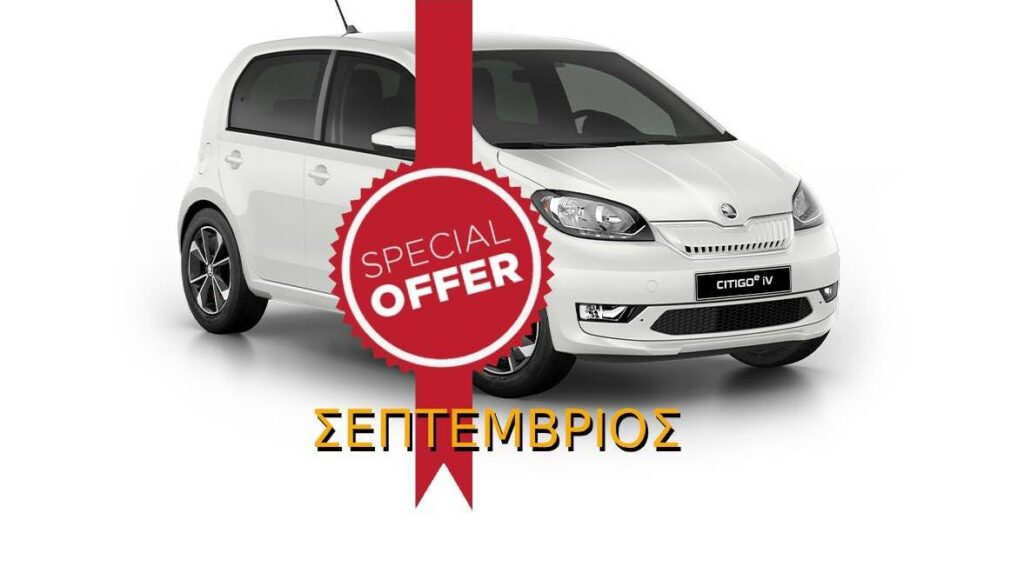 Special Offer for Car